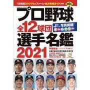 プロ野球全12球団選手名鑑2021(コスミックムック) [ムックその他]