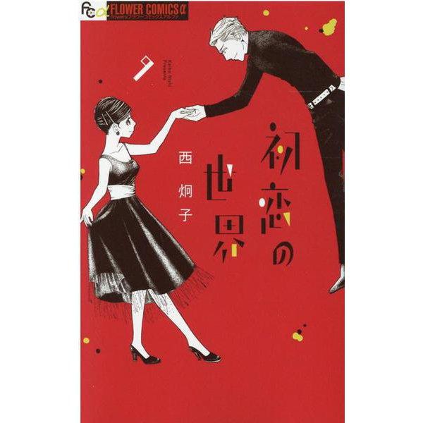 初恋の世界<9>(フラワーコミックス α) [コミック]
