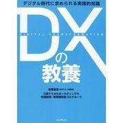 DXの教養―デジタル時代に求められる実践的知識 [単行本]