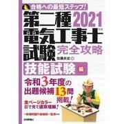 第二種電気工事士試験完全攻略 技能試験編〈2021年版〉 [単行本]