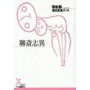 聊斎志異(光文社古典新訳文庫) [文庫]
