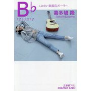 B♭―しおさい楽器店ストーリー(光文社文庫) [文庫]