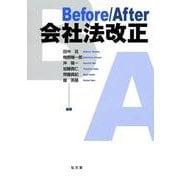 Before/After会社法改正 [単行本]