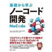 基礎から学ぶノーコード開発 [単行本]