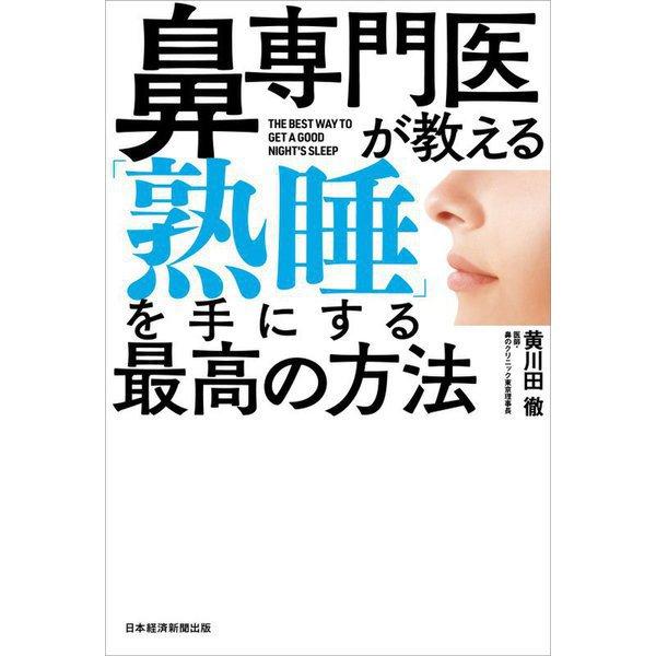 鼻専門医が教える「熟睡」を手にする最高の方法 [単行本]
