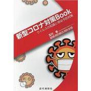 新型コロナ対策Book―ウイルスの知識と感染予防対策 [単行本]