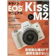 キャノンEOS Kiss M2マニュアル-ちっちゃく軽い高性能な瞳AFで瞬間を逃さない!(日本カメラMOOK) [ムックその他]