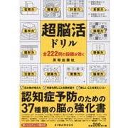 超脳活ドリル-認知症予防のための37種類の脳の強化書(英和MOOK 英和のパズル) [ムックその他]