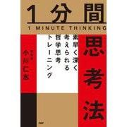 1分間思考法―素早く深く考えられる哲学思考トレーニング [単行本]