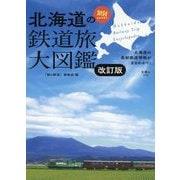 北海道の鉄道旅大図鑑 改訂版 (旅鉄BOOKS) [単行本]