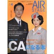 AIR STAGE (エア ステージ) 2021年 04月号 [雑誌]