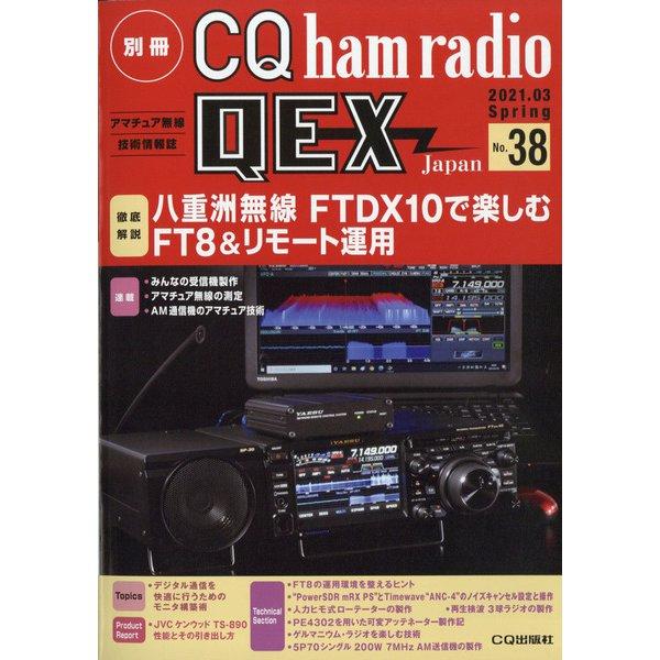 別冊 CQ ham radio QEX Japan 2021年 03月号 [雑誌]