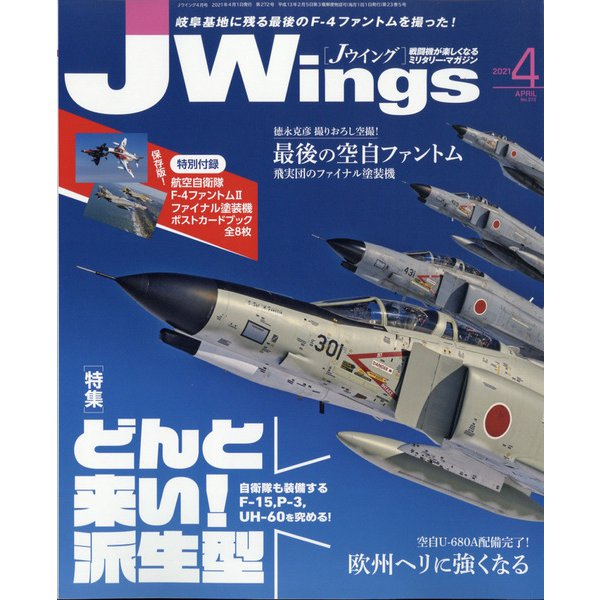 J Wings (ジェイウイング) 2021年 04月号 [雑誌]