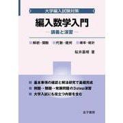 編入数学入門-講義と演習(大学編入試験対策) [単行本]