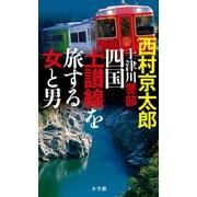 十津川警部 四国土讃線を旅する女と男 [単行本]