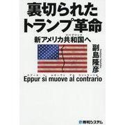 裏切られたトランプ革命―新アメリカ共和国(リパブリック)へ [単行本]