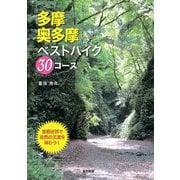 多摩・奥多摩ベストハイク30コース [単行本]