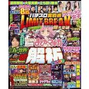 パチスロ実戦術LIMIT BREAK Vol.3(GW MOOK<649>) [ムックその他]