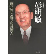 彭明敏―〓介石と闘った台湾人 [単行本]
