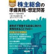 株主総会の準備実務・想定問答〈2021年〉 [単行本]
