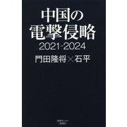 中国の電撃侵略2021-2024 [単行本]