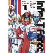 Infini-T Force未来の描線 10(ヒーローズコミックス) [コミック]