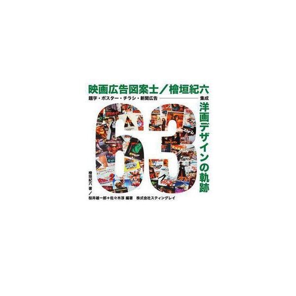 映画広告図案士/檜垣紀六 洋画デザインの軌跡―題字・ポスター・チラシ・新聞広告 集成 [単行本]