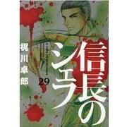 信長のシェフ 29(芳文社コミックス) [コミック]