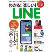 わかる! 楽しい! LINE(TJMOOK) [ムックその他]