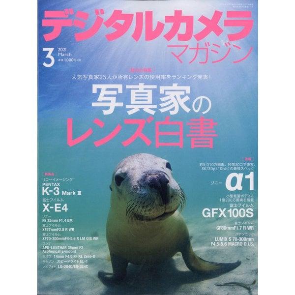 デジタルカメラマガジン 2021年 03月号 [雑誌]