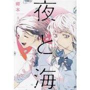 夜と海 3(芳文社コミックス) [コミック]