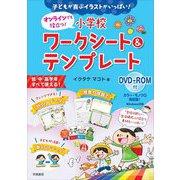 子どもが喜ぶイラストがいっぱい!オンラインでも役立つ!小学校ワークシート&テンプレート DVD-ROM付 [単行本]