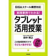 GIGAスクール構想対応 実践事例でわかる!タブレット活用授業 [単行本]