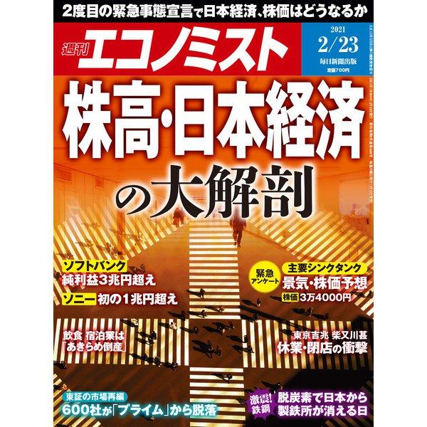 週刊 エコノミスト 2021年 2/23号 [雑誌]