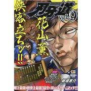 刃牙道  9<9>(AKITA TOP COMICS WIDE) [コミック]
