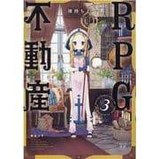 RPG不動産 3(まんがタイムKRコミックス) [コミック]