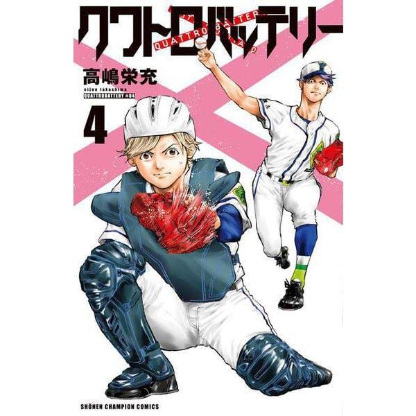 クワトロバッテリー  4<4>(少年チャンピオン・コミックス) [コミック]