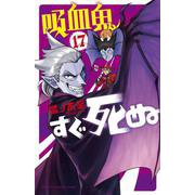 吸血鬼すぐ死ぬ  17<17>(少年チャンピオン・コミックス) [コミック]