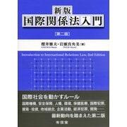 国際関係法入門 新版;第二版 [単行本]