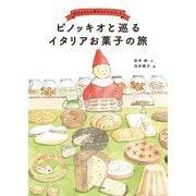 ピノッキオと巡るイタリアお菓子の旅―おばぁちゃん直伝のレシピブック [単行本]