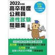 高卒程度公務員 適性試験問題集〈2022年度版〉 [単行本]