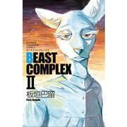 BEAST COMPLEX Ⅱ(少年チャンピオン・コミックス) [コミック]