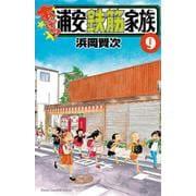 あっぱれ!浦安鉄筋家族  9<9>(少年チャンピオン・コミックス) [コミック]