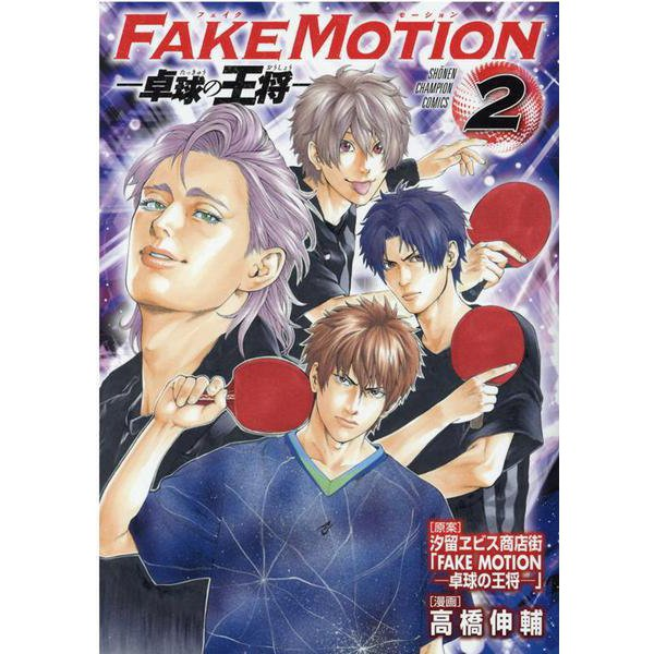 FAKE MOTION-卓球の王将-  2 (少年チャンピオン・コミックス) [コミック]