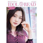 IDOL AND READ 026 [単行本]