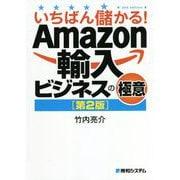 いちばん儲かる!Amazon輸入ビジネスの極意 第2版 [単行本]