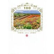 世界中に贈りたい花の絶景100 [単行本]