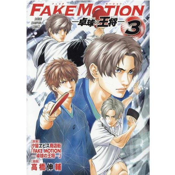 FAKE MOTION-卓球の王将-  3 (少年チャンピオン・コミックス) [コミック]
