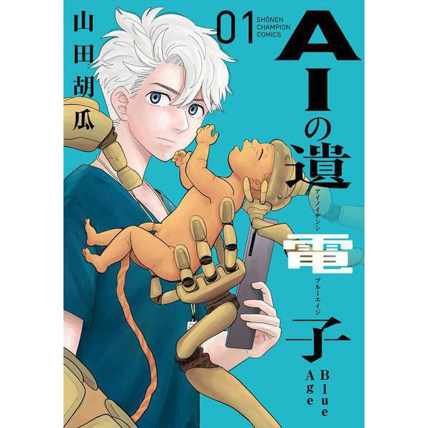 AIの遺電子 Blue Age  1<1>(少年チャンピオン・コミックス) [コミック]