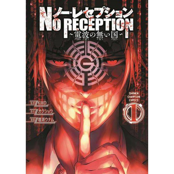 ノー・レセプション ~電波の無い国~ 1 (少年チャンピオン・コミックス) [コミック]
